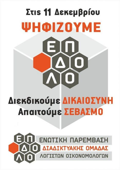afisa-ekloges-enotikh-paremvash